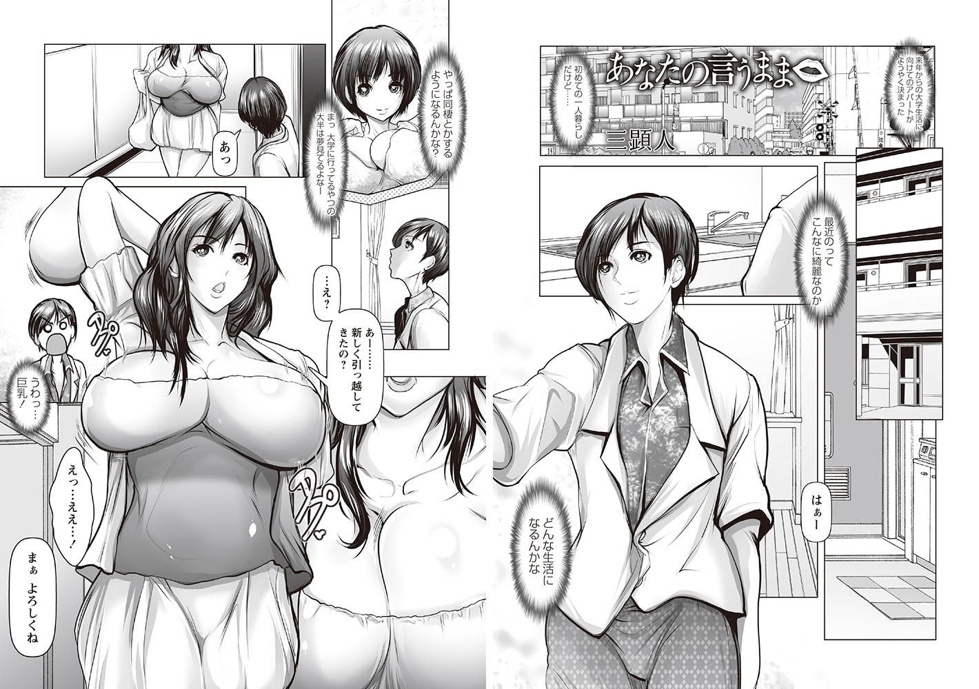 強制アブノーマル・パラダイス vol.7
