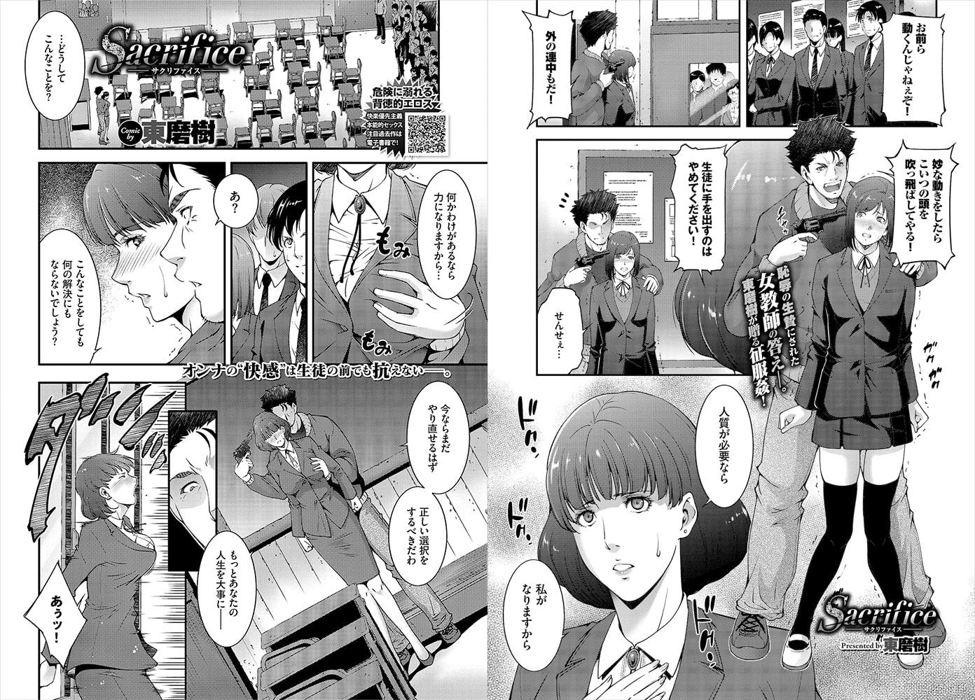 COMIC BAVEL 2020年7月号【特装版】