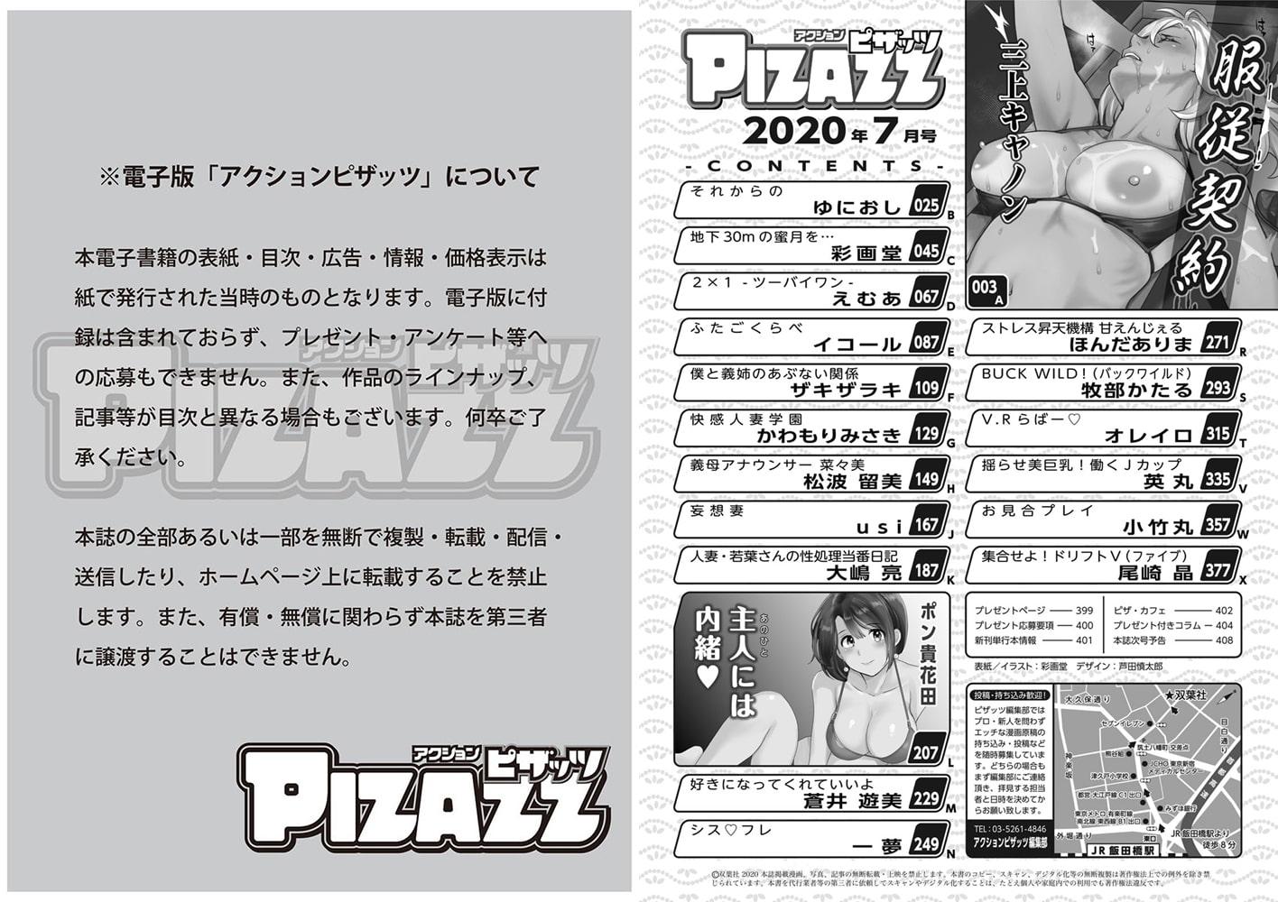 アクションピザッツ2020年7月号[雑誌]