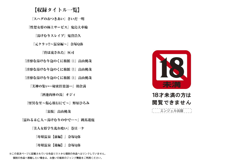 エンジェルクラブMEGA Vol.58