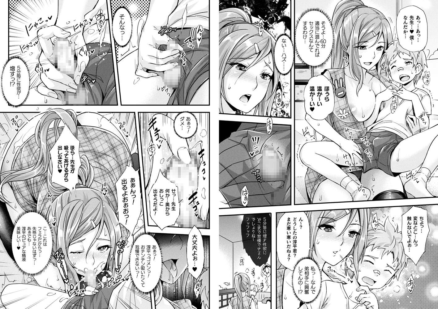 コミックアンリアル Vol.85【特別付録バイノーラル音声『愛聖天使ラブメアリー』サキュメアリップの甘やかし誘惑搾精】