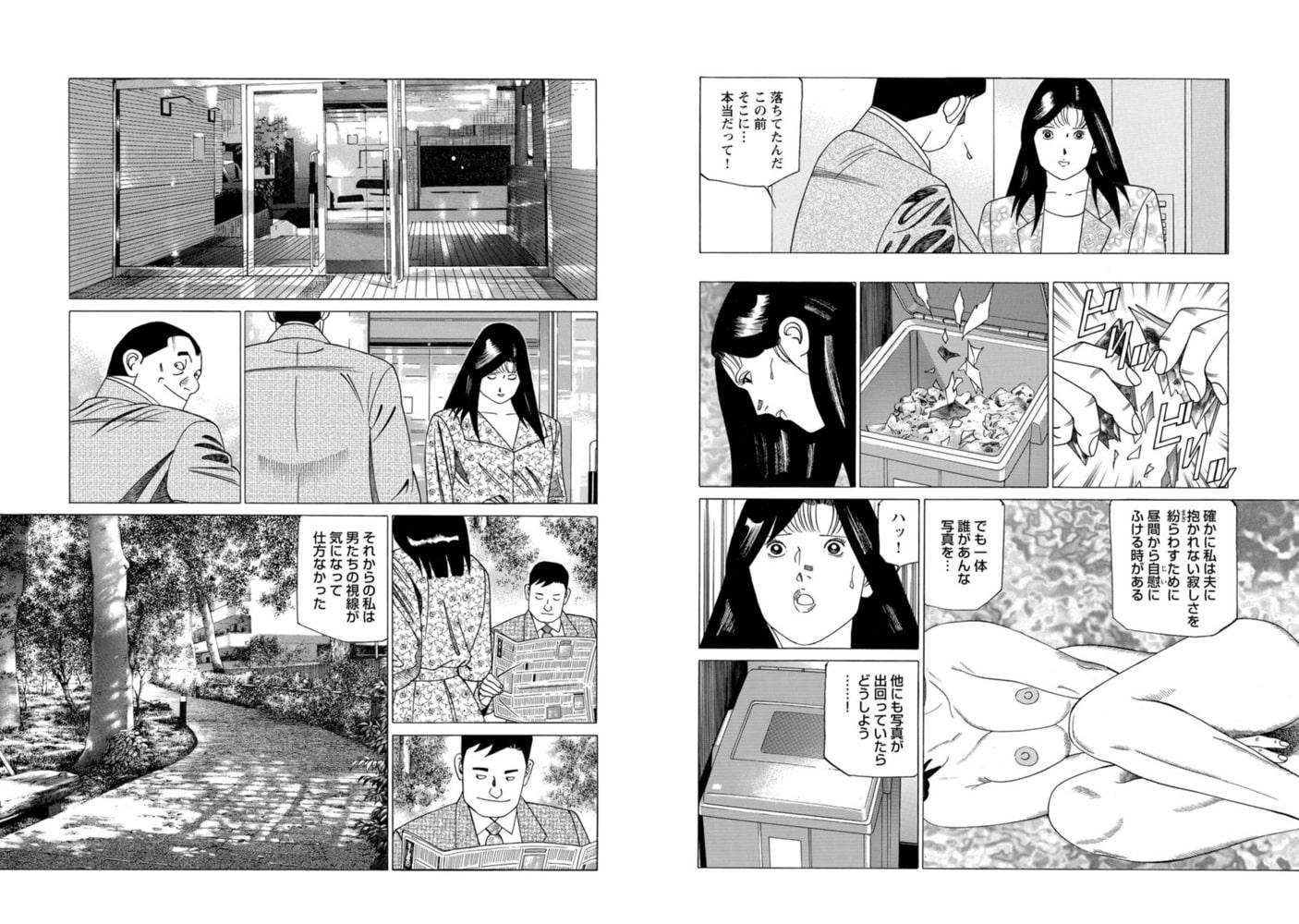 溺れる団地妻~夫に秘密のお遊び~ 1巻