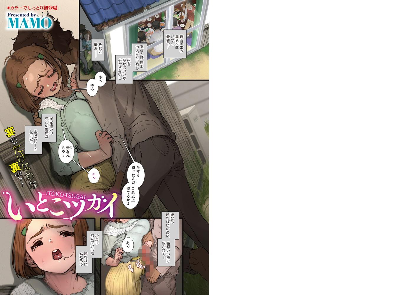 コミックホットミルク2020年07月号