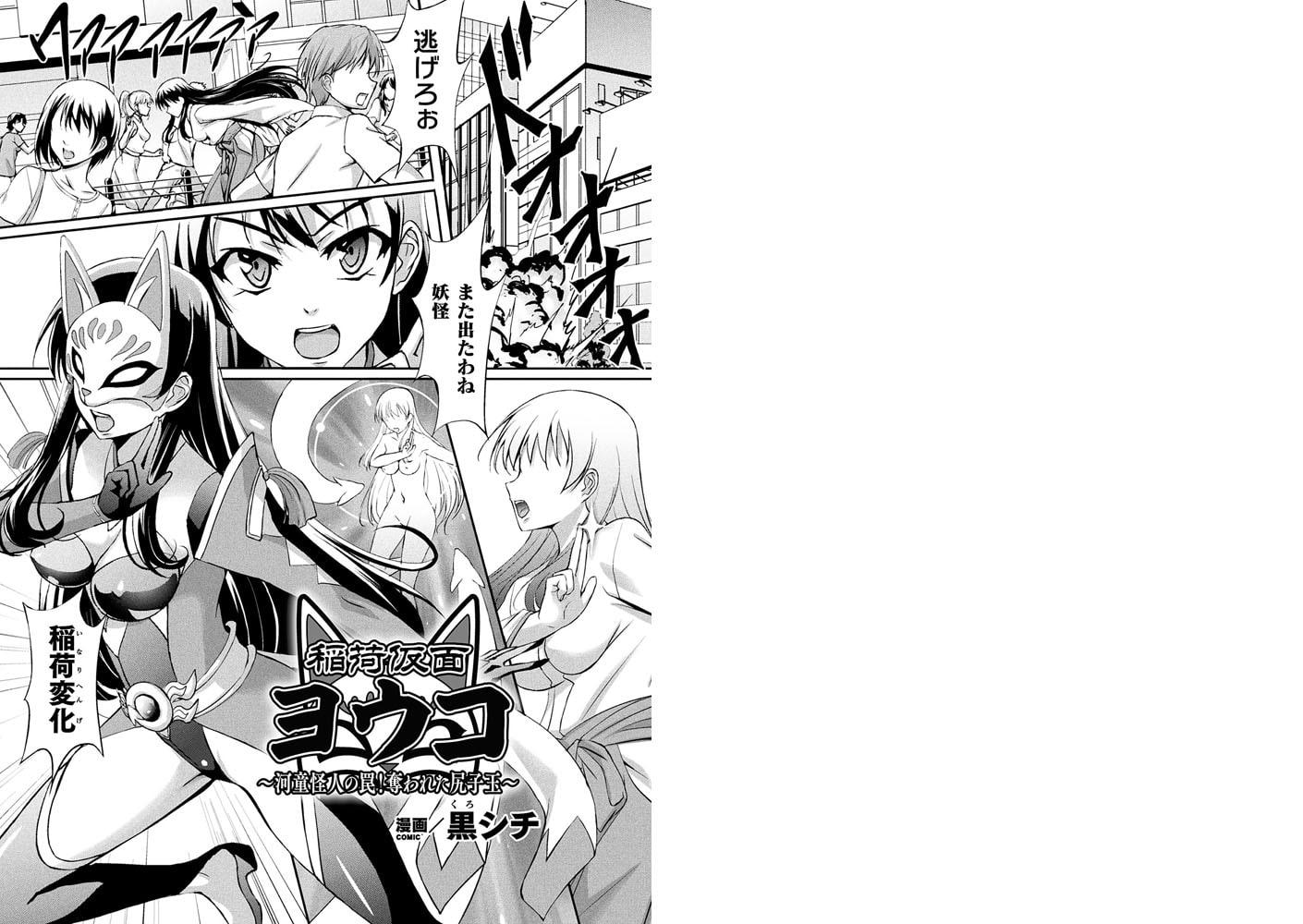 二次元コミックマガジン ケツマン調教で肛門ポルチオアクメ!Vol.1