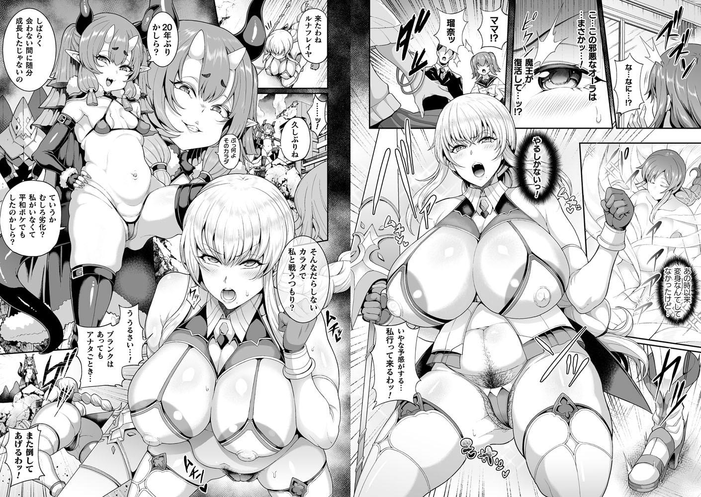 くっ殺ヒロインズVol.3