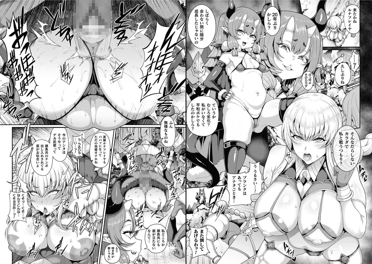 美熟女戦士ルナフレイヤ【単話】のサンプル画像