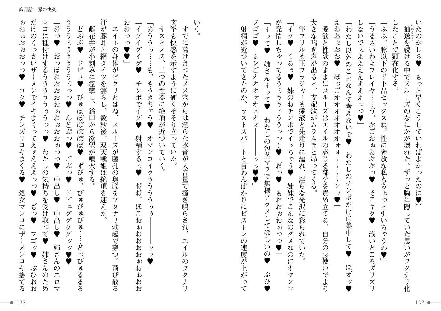 双天戦姫ツインヴァルキリー ~姉妹ヒロインと屈辱のふたなりゲーム~