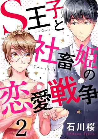 BJ244611 [20200605]S王子と社畜姫の恋愛戦争 2巻