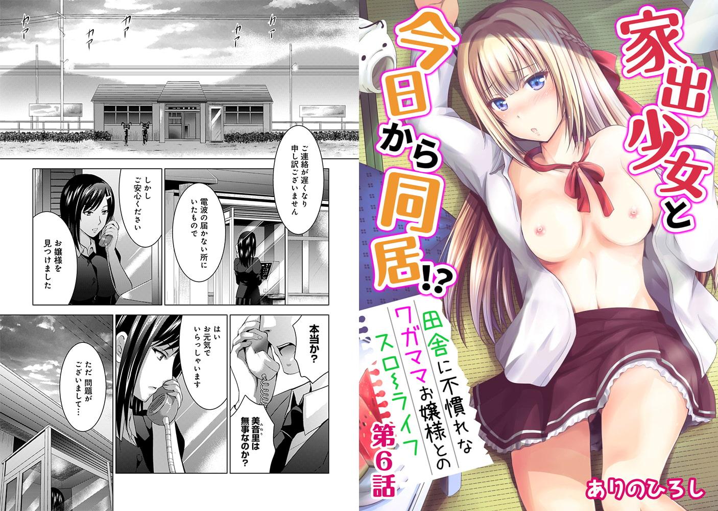アナンガ・ランガ Vol.60【フルエディション】