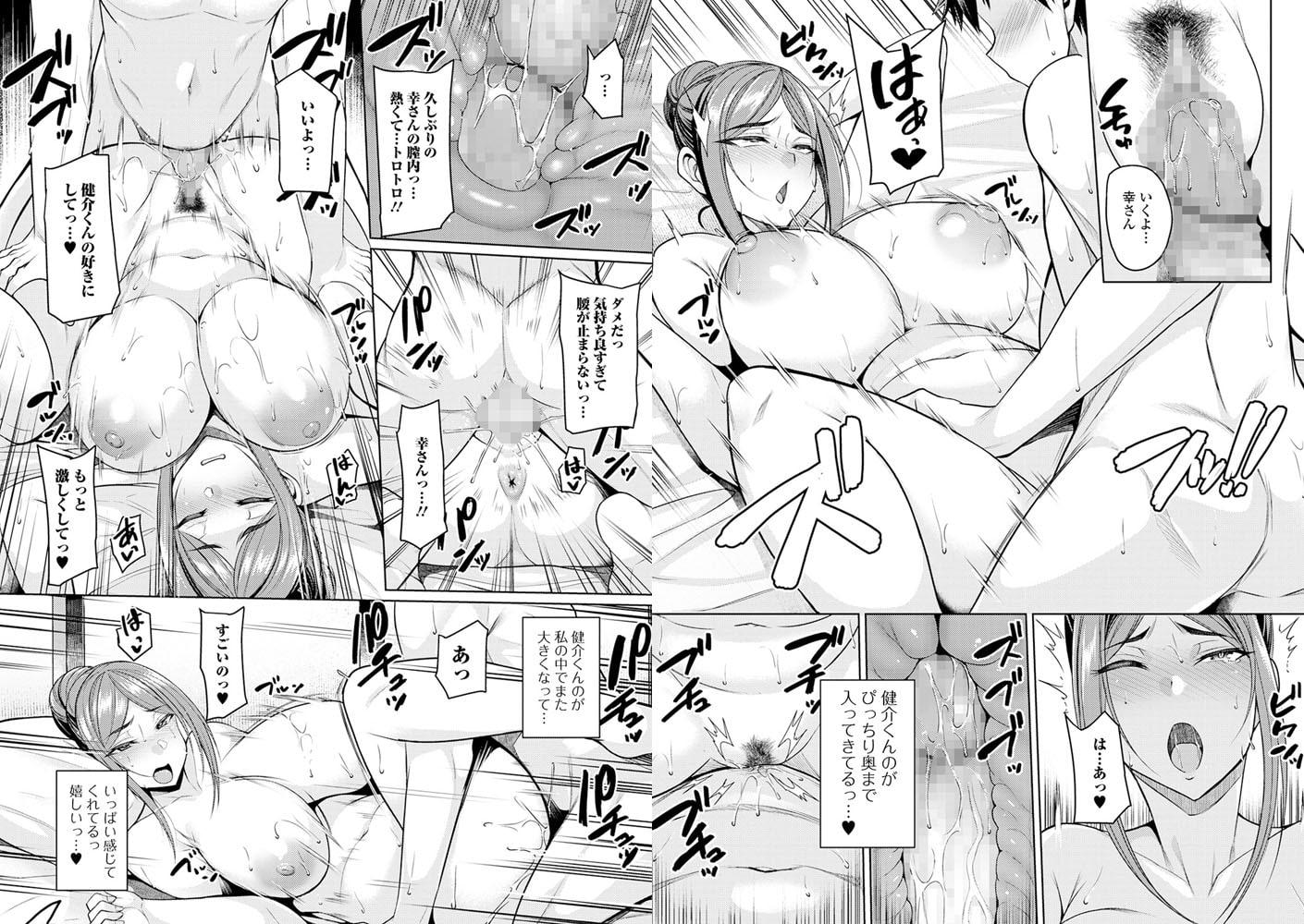 コミック刺激的SQUIRT!! Vol.18