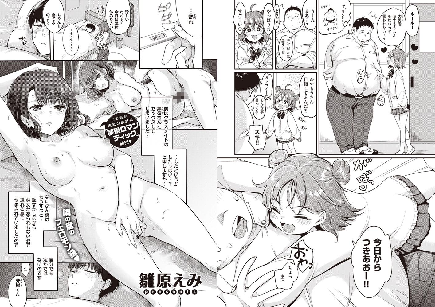 COMIC快楽天 2020年7月号 (ワニマガジン社) DLsite提供:成年コミック – 雑誌・アンソロ