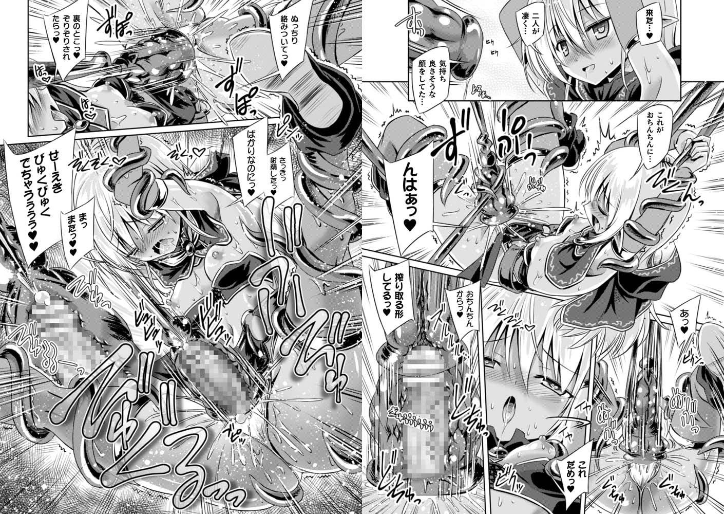 二次元コミックマガジン ふたなり触手搾精 射精快楽に溺れるヒロインたちVol.2