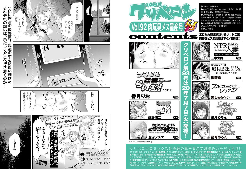 comicクリベロン Vol.92