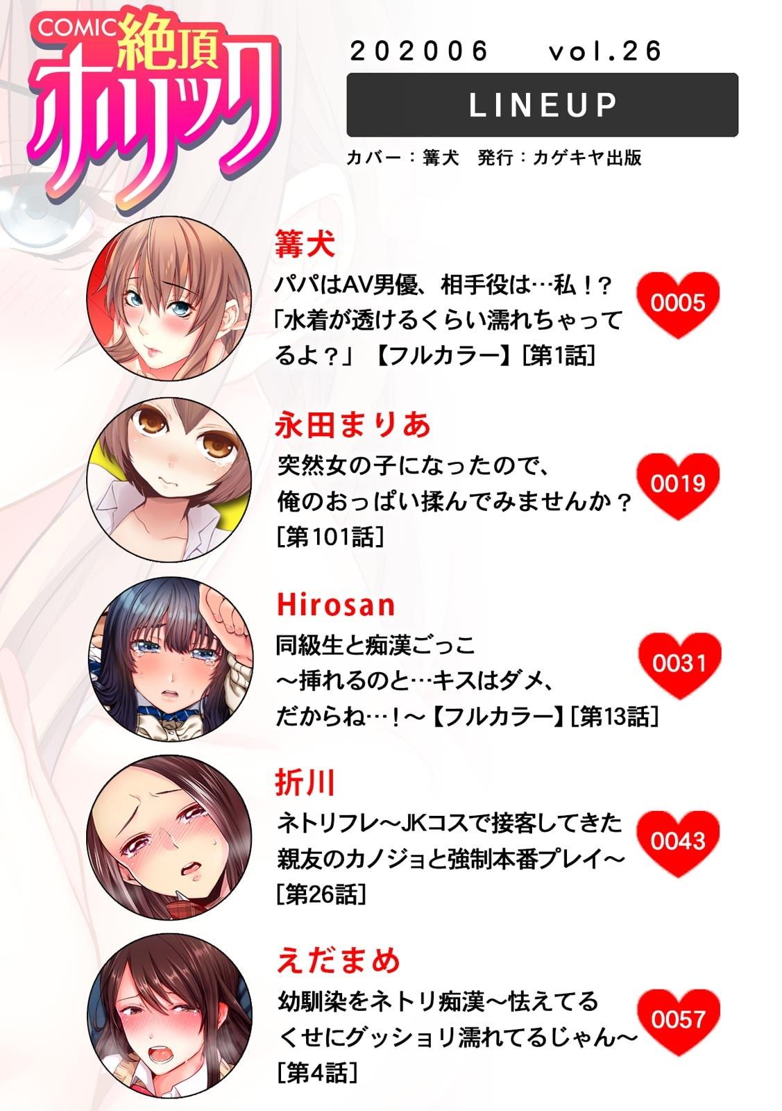 COMIC絶頂ホリック vol.26