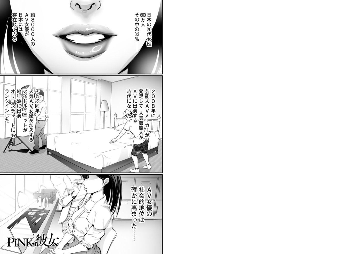 PiNKな彼女 1巻(商品番号:BJ245579)