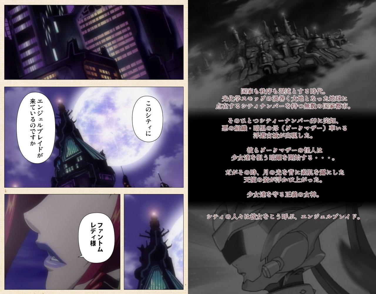 エンジェルブレイドパニッシュ! Vol.2 Complete版【フルカラー成人版】
