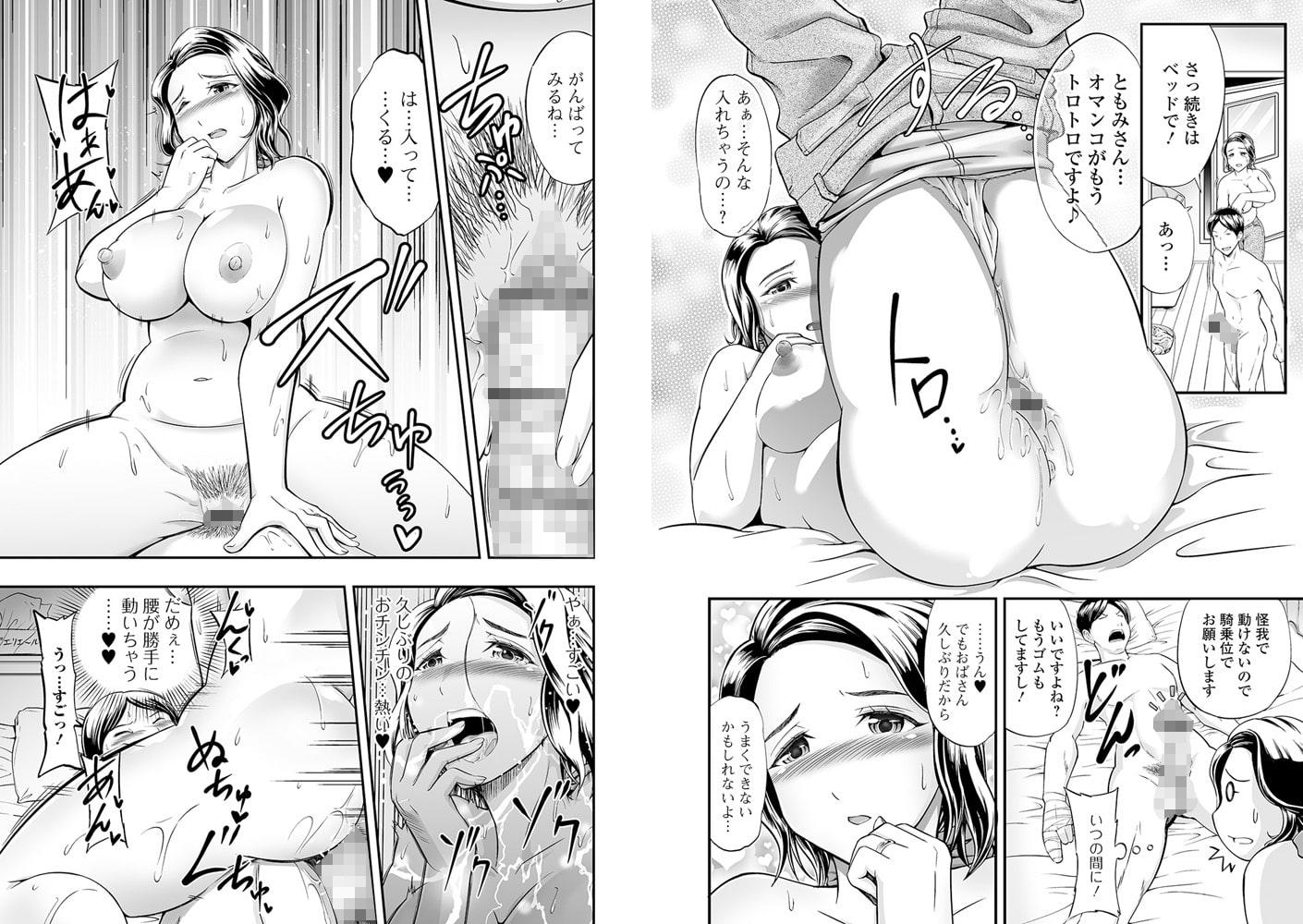 Web配信 月刊 隣の気になる奥さん vol.038