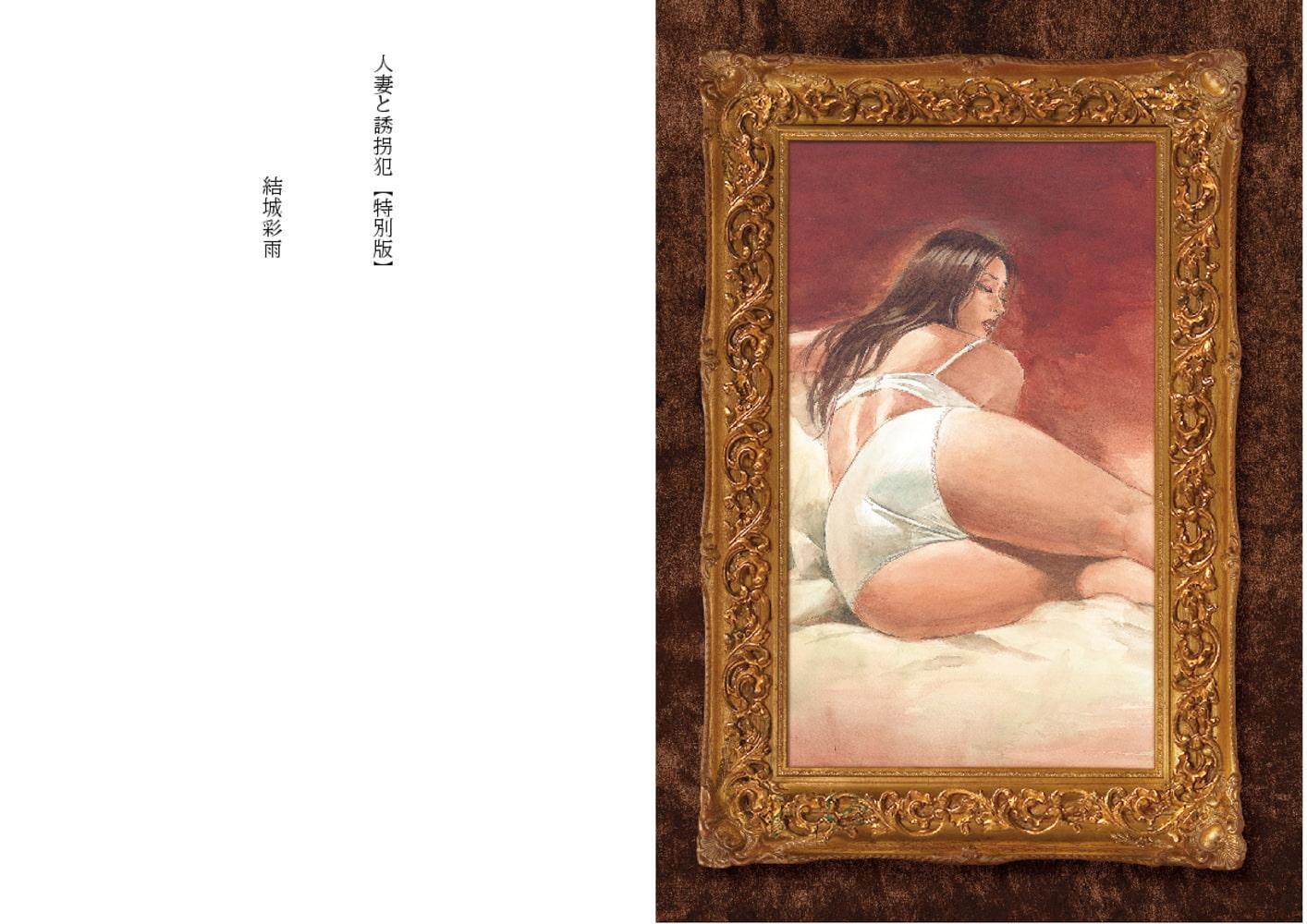 人妻と誘拐犯【特別版】