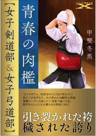 青春の肉檻【女子剣道部&女子弓道部】