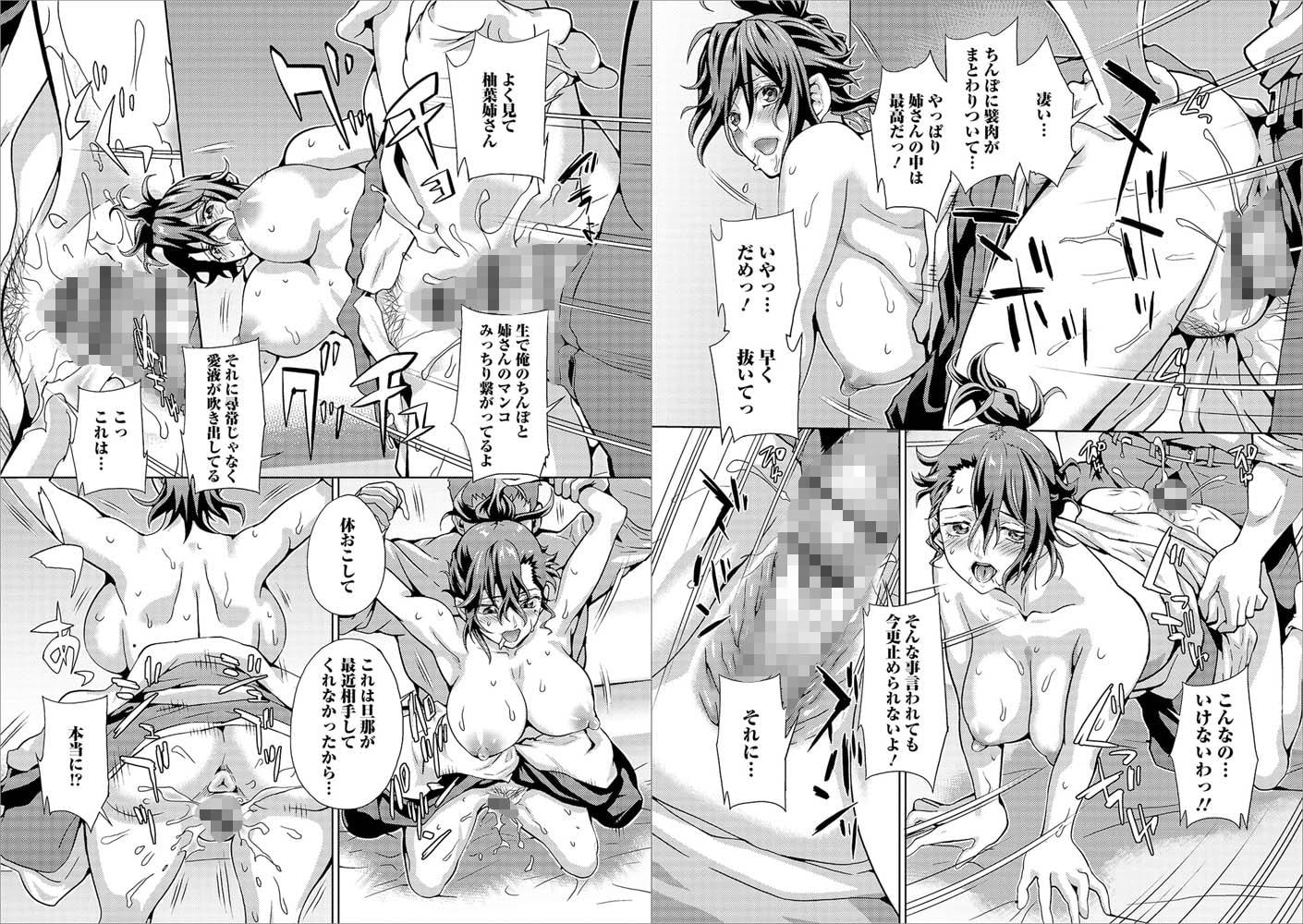 Web配信 月刊 隣の気になる奥さん vol.029