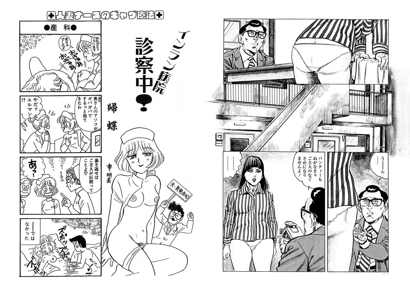 月刊ヒトヅマ○コLovers vol.5