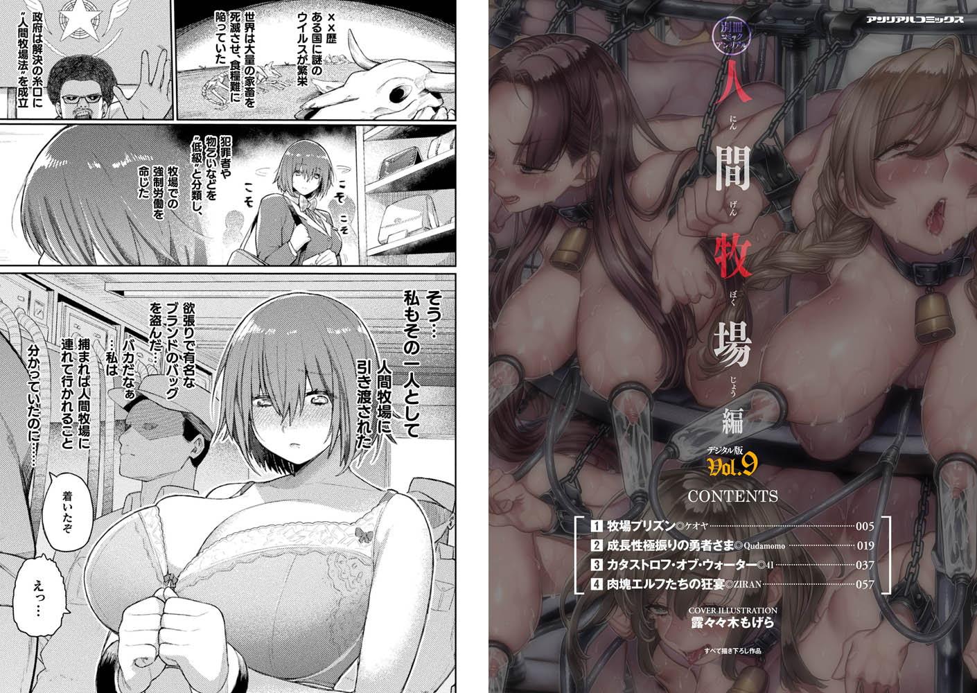 別冊コミックアンリアル 人間牧場編デジタル版Vol.9