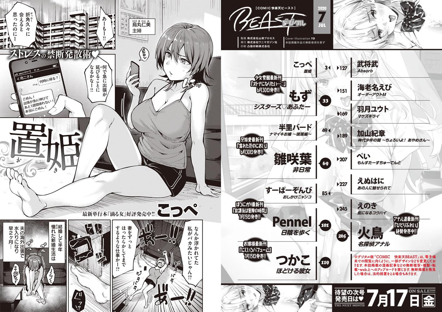 COMIC快楽天ビースト 2020年7月号