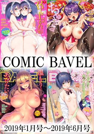 COMIC BAVEL 2019年1月号~COMIC BAVEL 2019年6月号パック