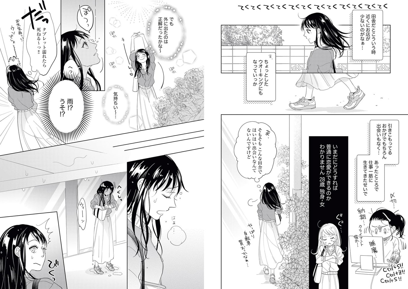 BJ247039 [20200627]イカつめオジサマと秘蜜のトレーニング ~彼は私の初×相手…!?~(単話版)