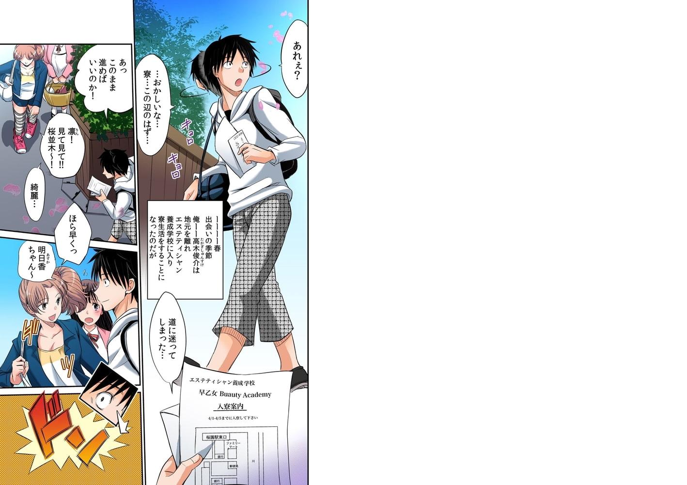 発情女子寮ハーレム~そんなに出したら妊娠しちゃう!!【単行本版】1のサンプル画像