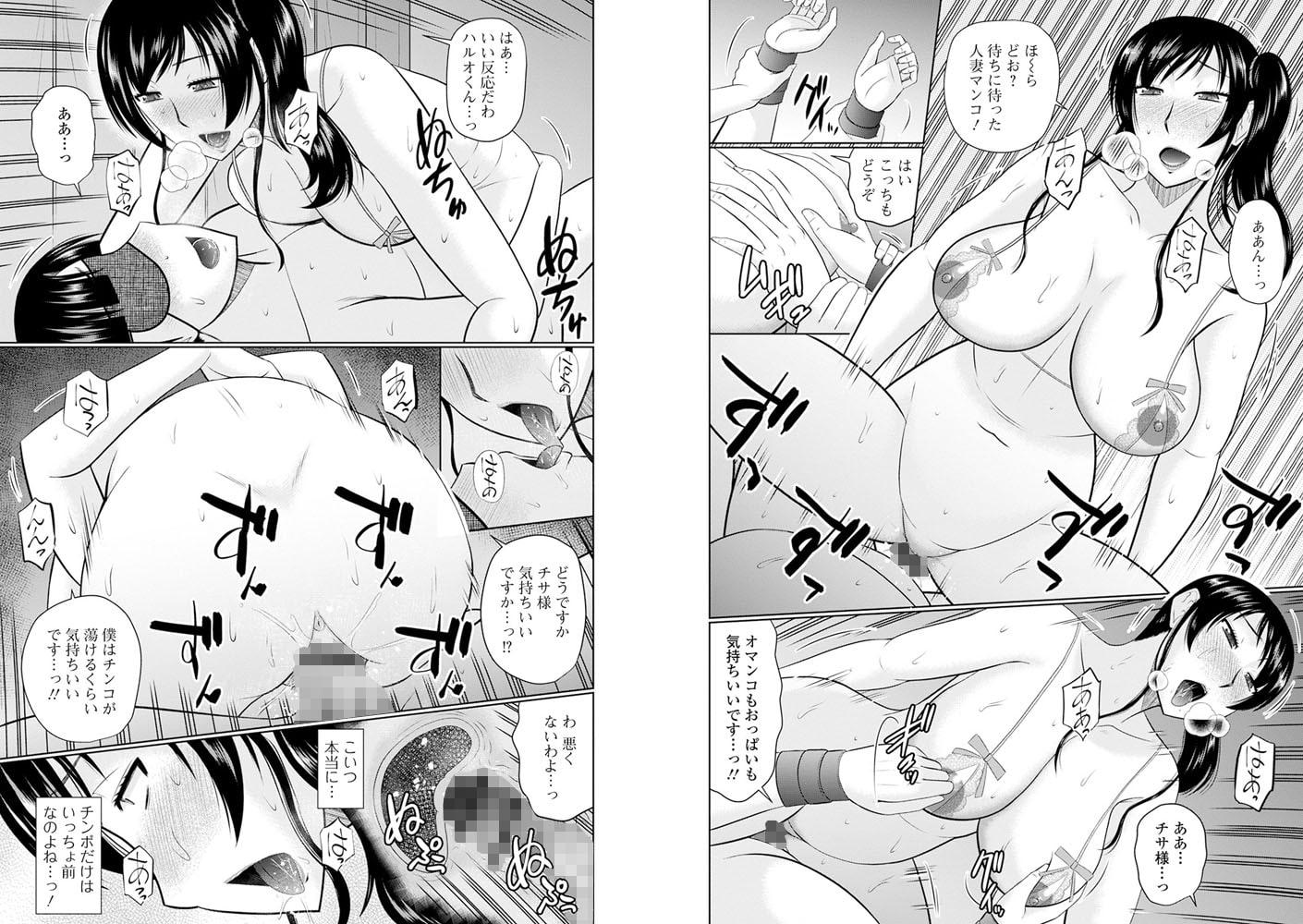 Web配信 月刊 隣の気になる奥さん vol.039