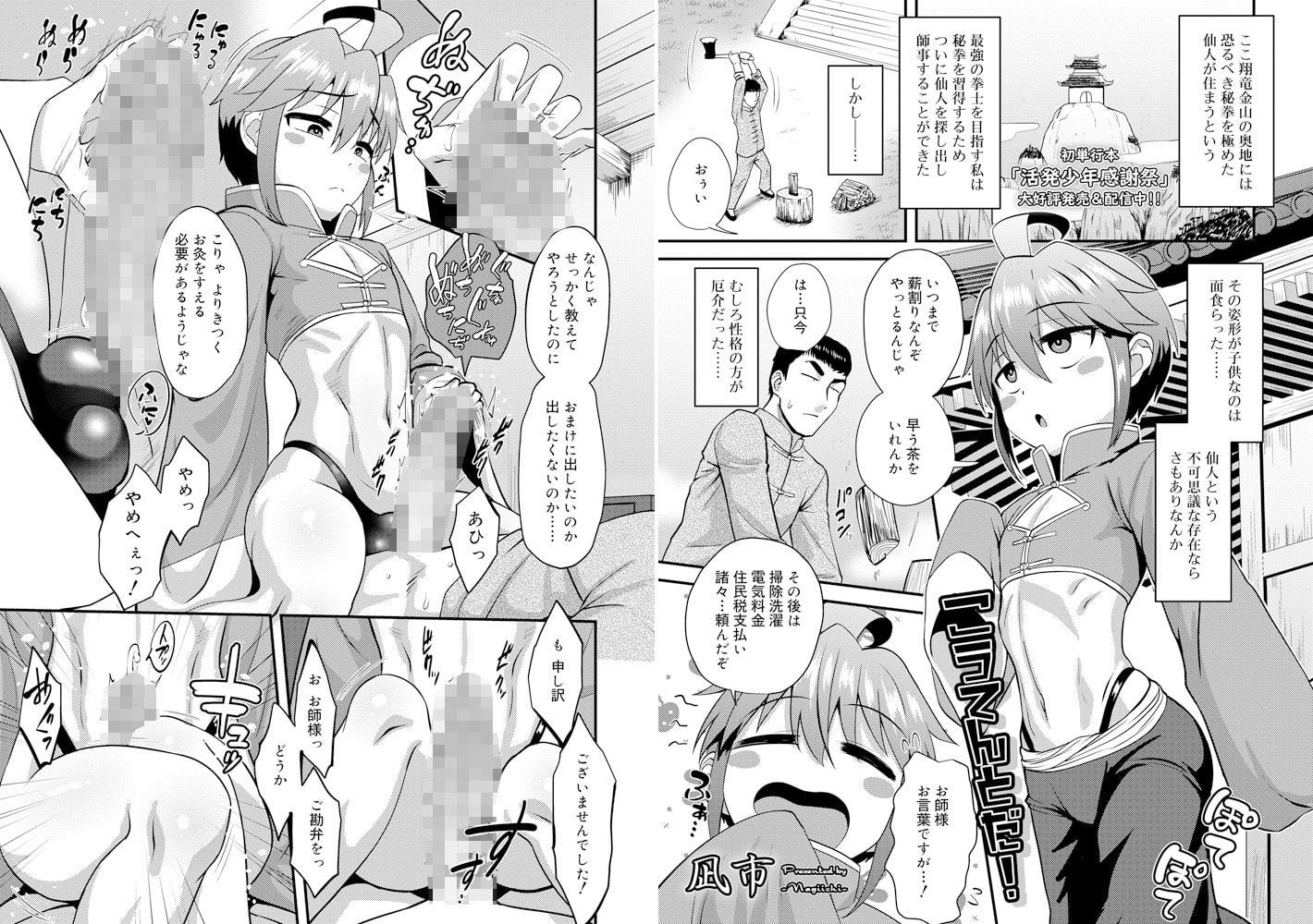 好色少年 vol.14