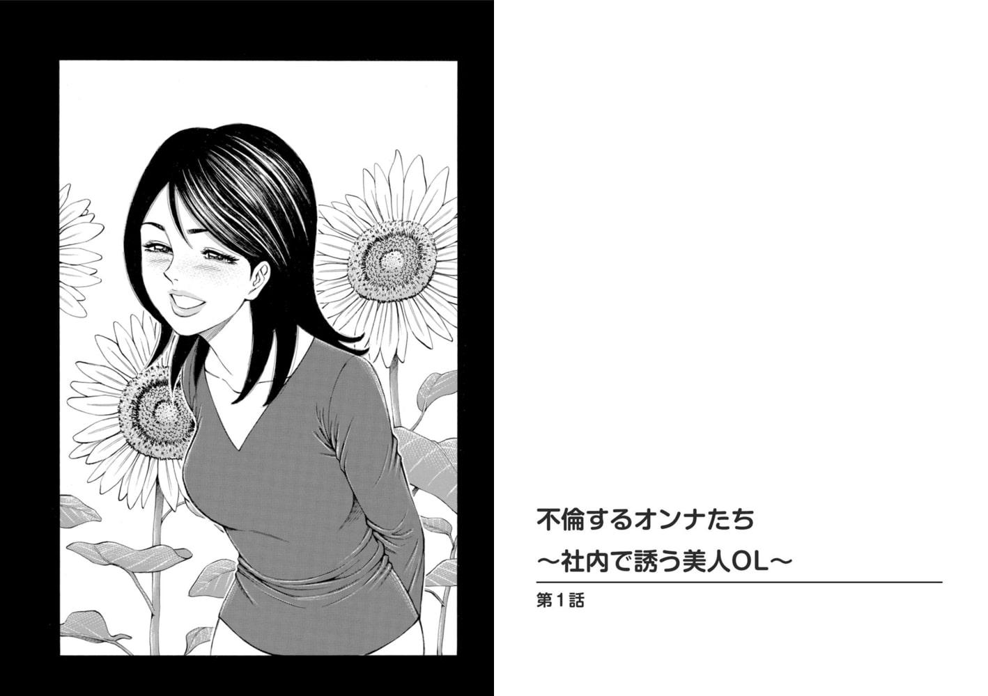 不倫するオンナたち~社内で誘う美人OL~【合冊版】 1巻