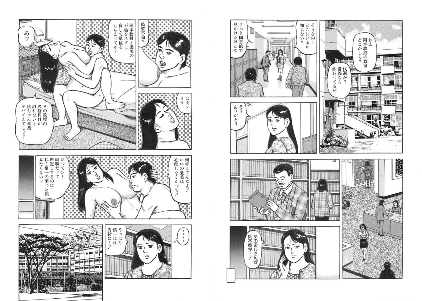 ハメられた女子大生 ~彼氏に内緒のお仕置き不倫~のサンプル画像
