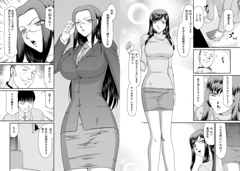 牝贄女教師 理亜と美羽