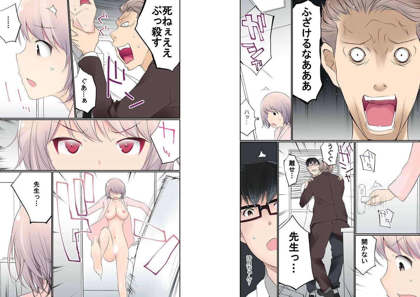 ドラレコ復讐セックス~彼女の名はSatuki~ 7巻