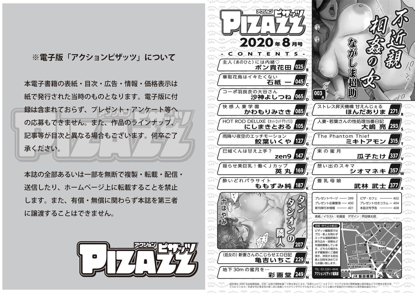 アクションピザッツ2020年8月号[雑誌]