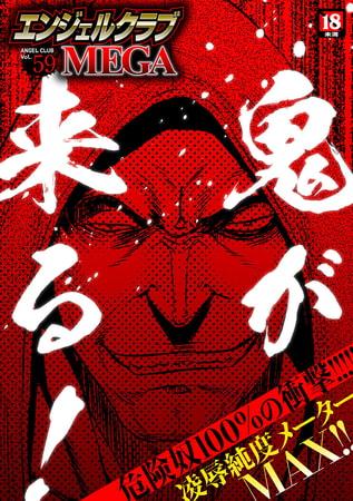 エンジェルクラブMEGA Vol.59