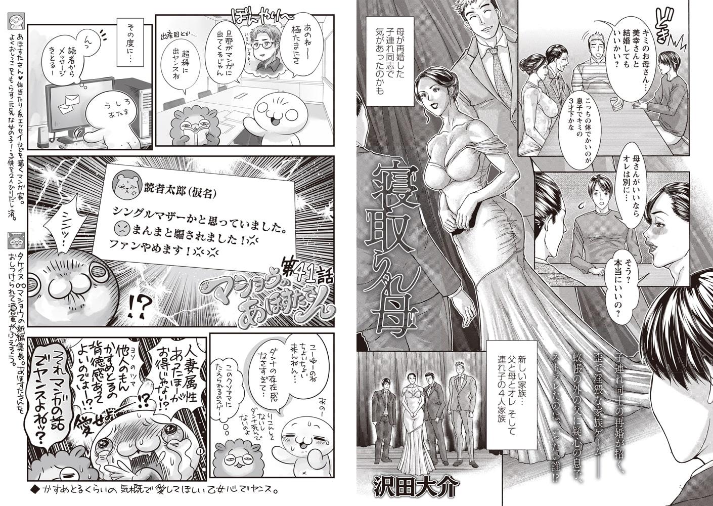 コミックマショウ2020年7月号