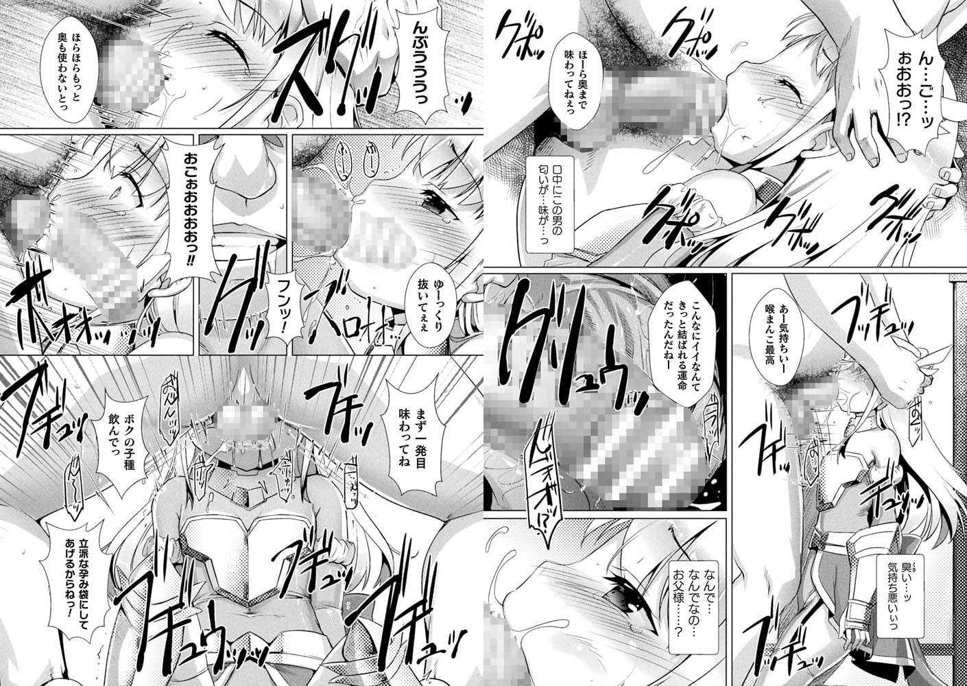 二次元コミックマガジン 正義のヒロインVS種付けおじさんVol.1