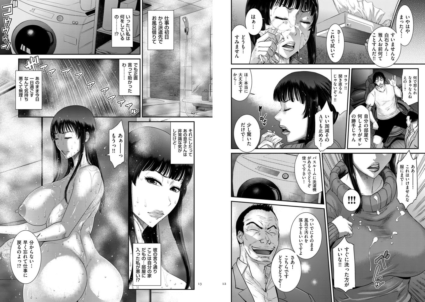 若妻蟻地獄【電子特装版】