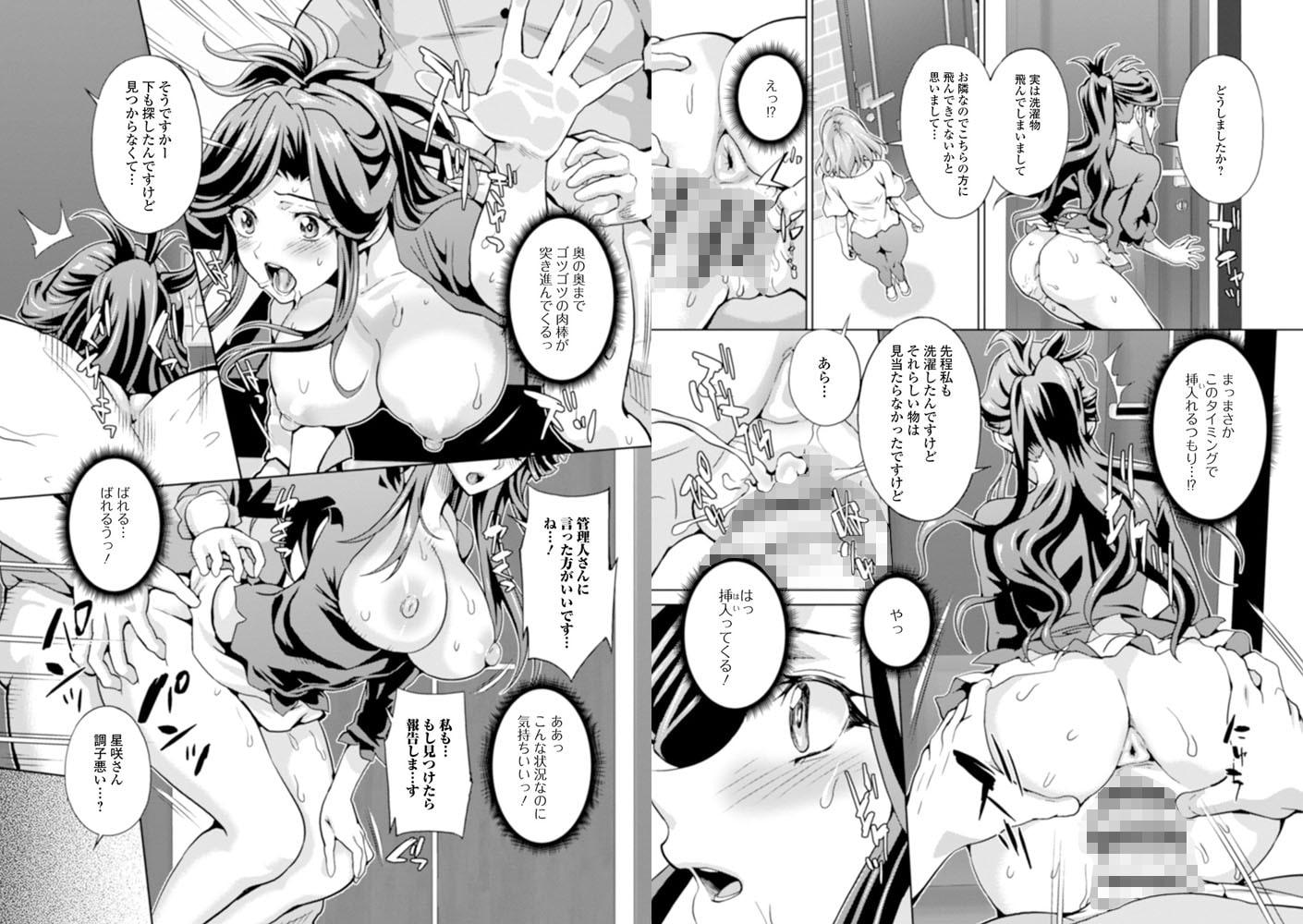 Web配信 月刊 隣の気になる奥さん vol.037