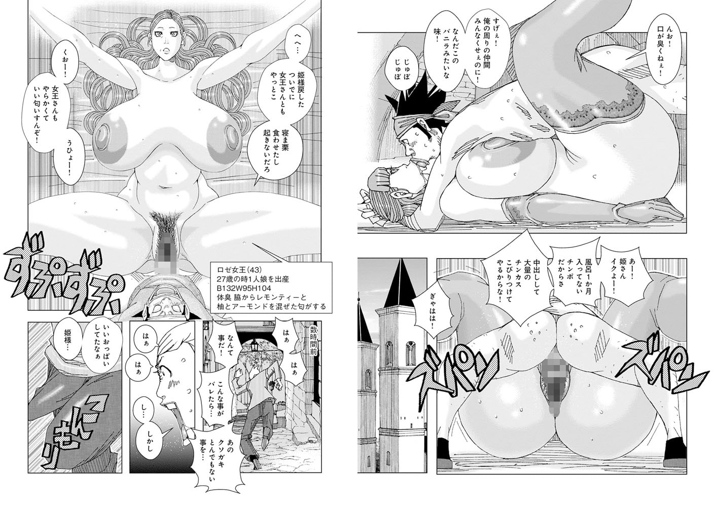 WEB版コミック激ヤバ!136