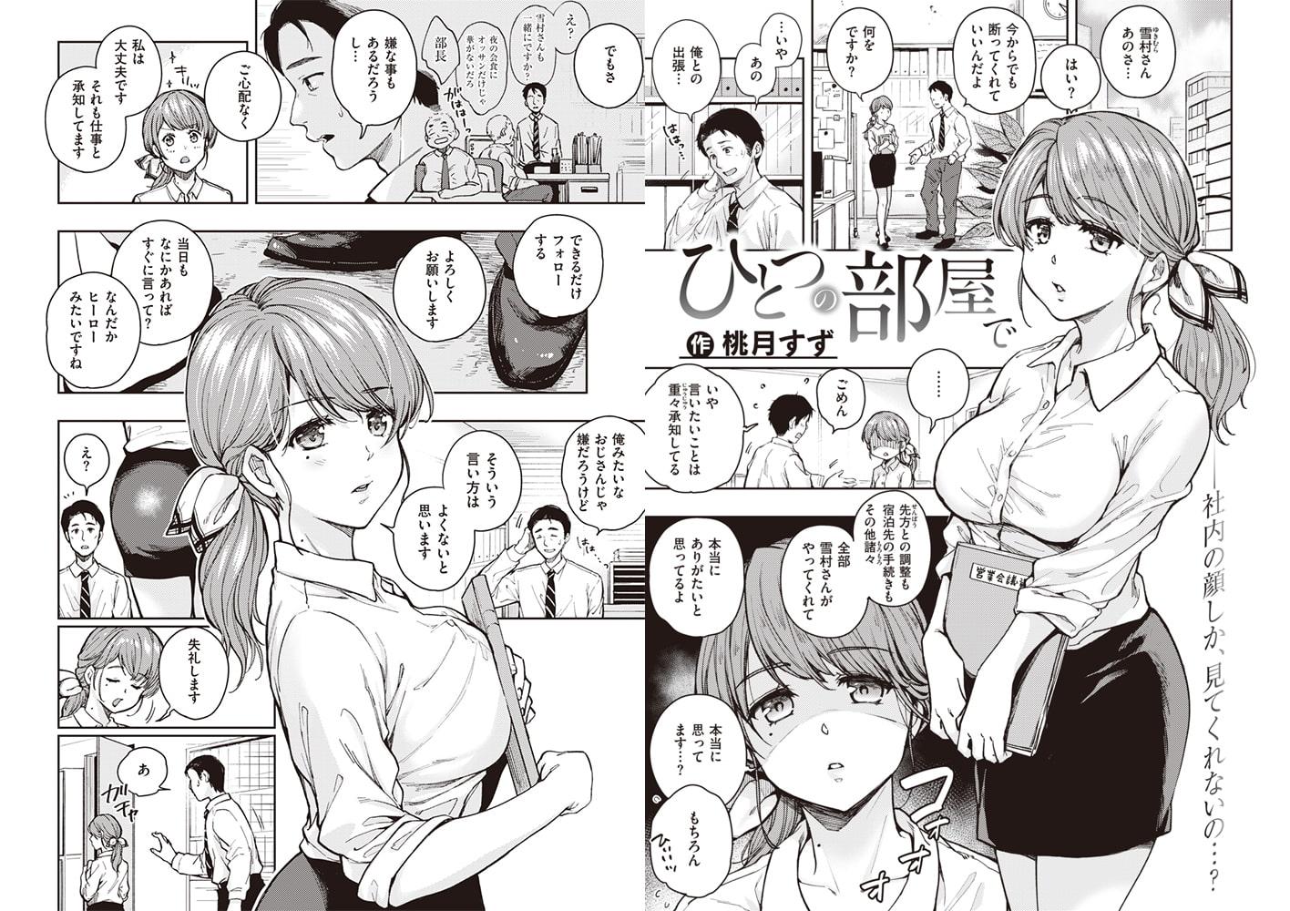 COMIC快楽天 2020年8月号
