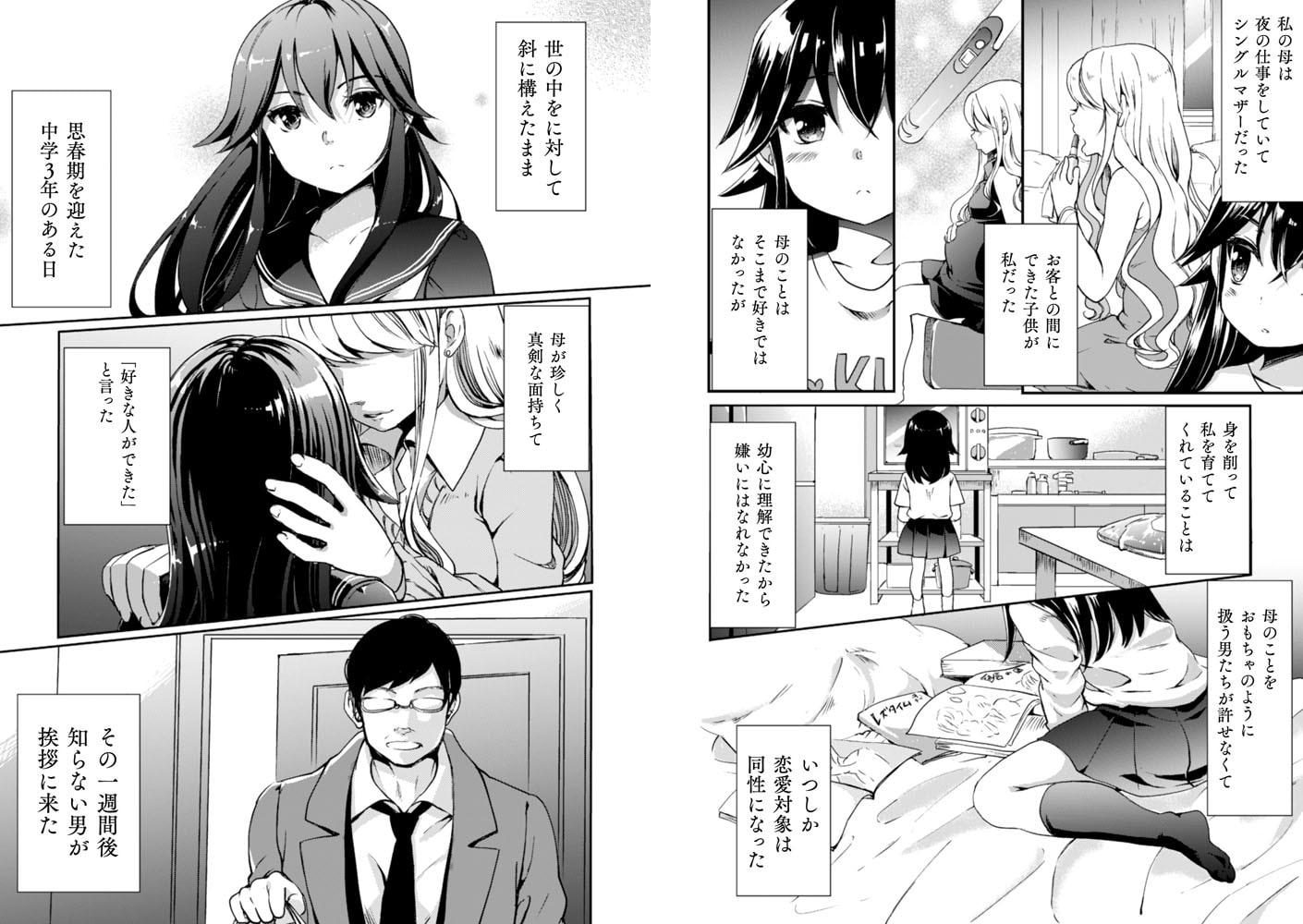 二次元コミックマガジン 近親百合エッチVol.1