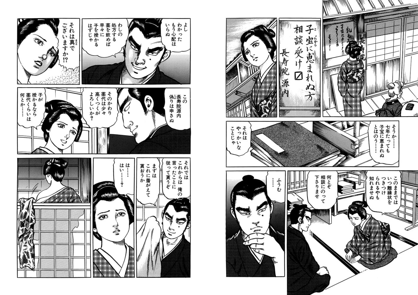 裏稼業 闇斎始末帖2