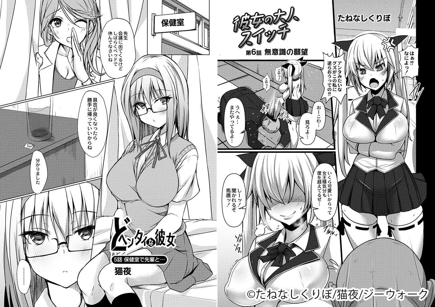 COMIC Reboot(コミックリブート) VOL.14