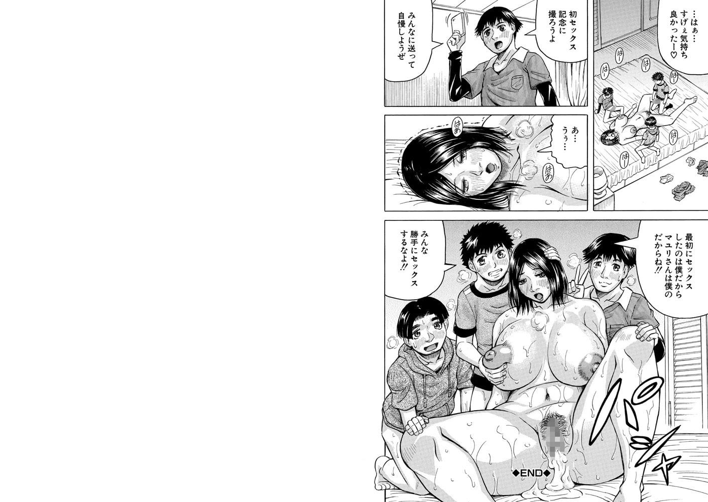発情少年×色欲妻