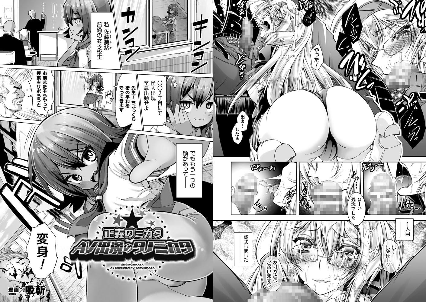 二次元コミックマガジン 変身ヒロインパコパコAVデビューVol.1