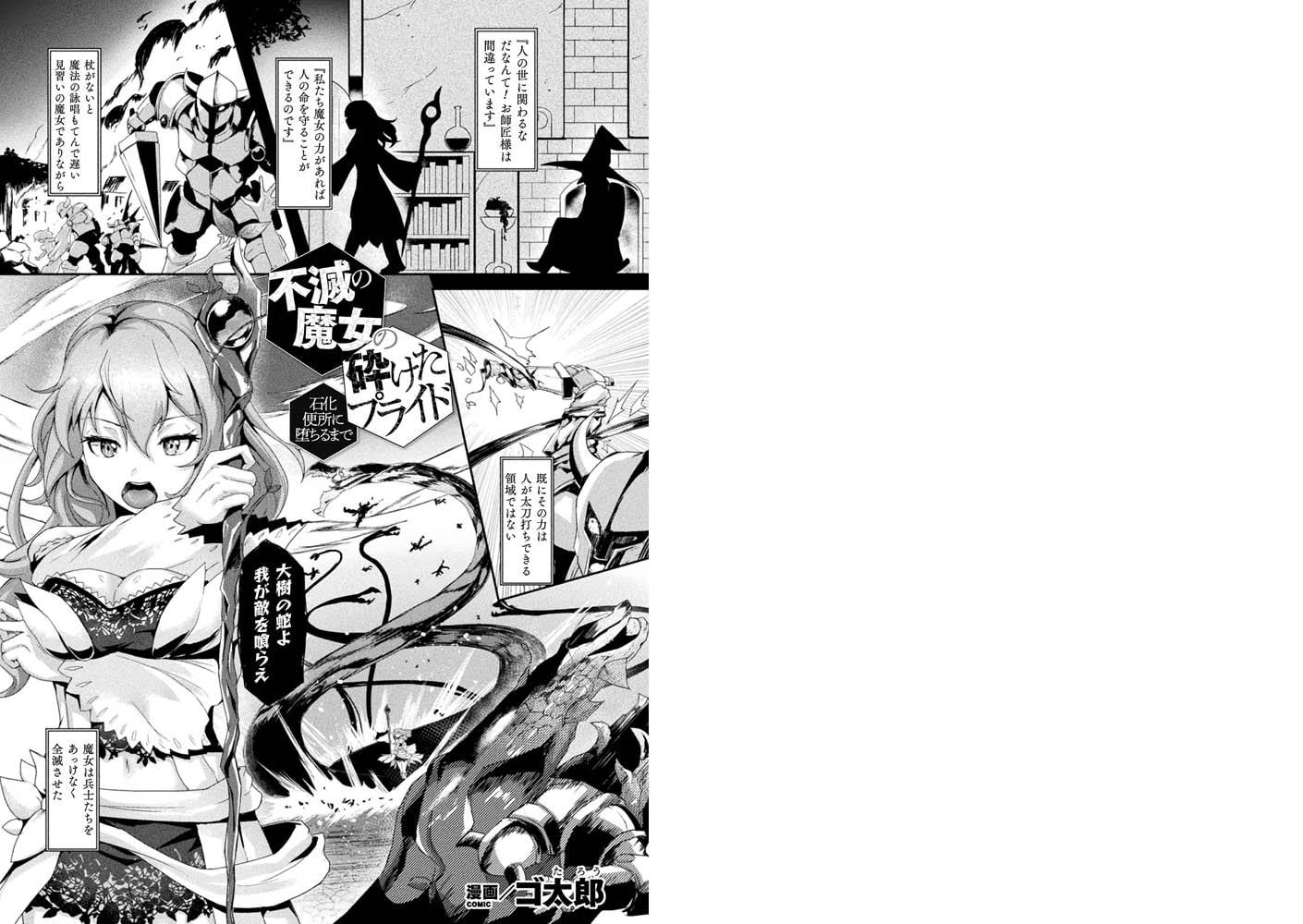くっ殺ヒロインズVol.4